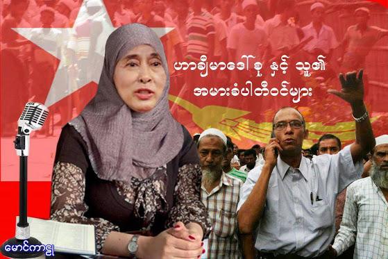 Burma pro Muslim - 11